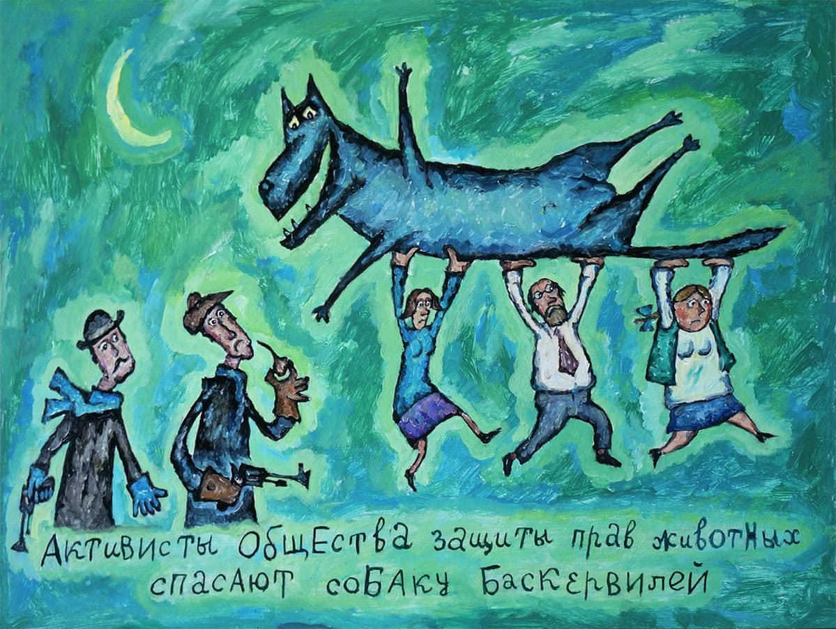 Активисты общества защиты прав животных спасают собаку Баскервилей