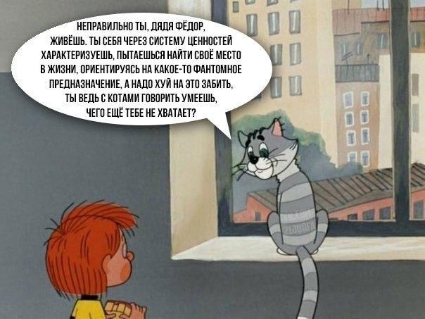 Дядя Фёдор и кот Матроскин