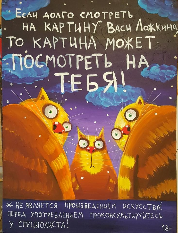 Если долго смотреть на картину Васи Ложкина, то картина может посмотреть на тебя!