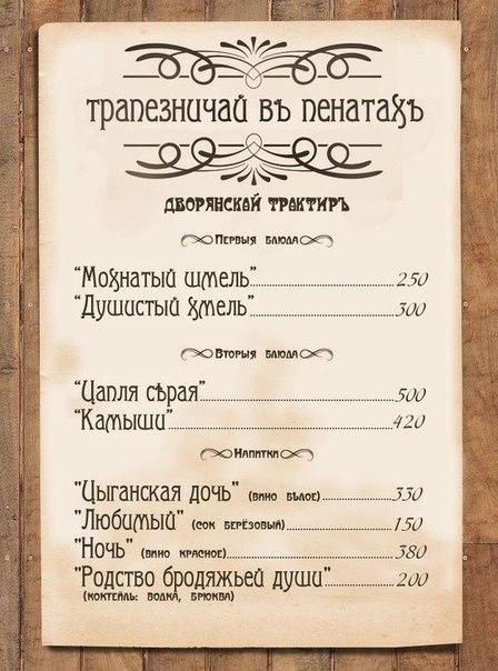 Дворянский трактир «Трапезничай в пенатах». Меню.