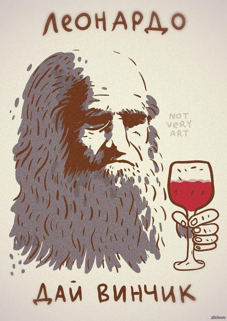 Леонардо, дай винчик
