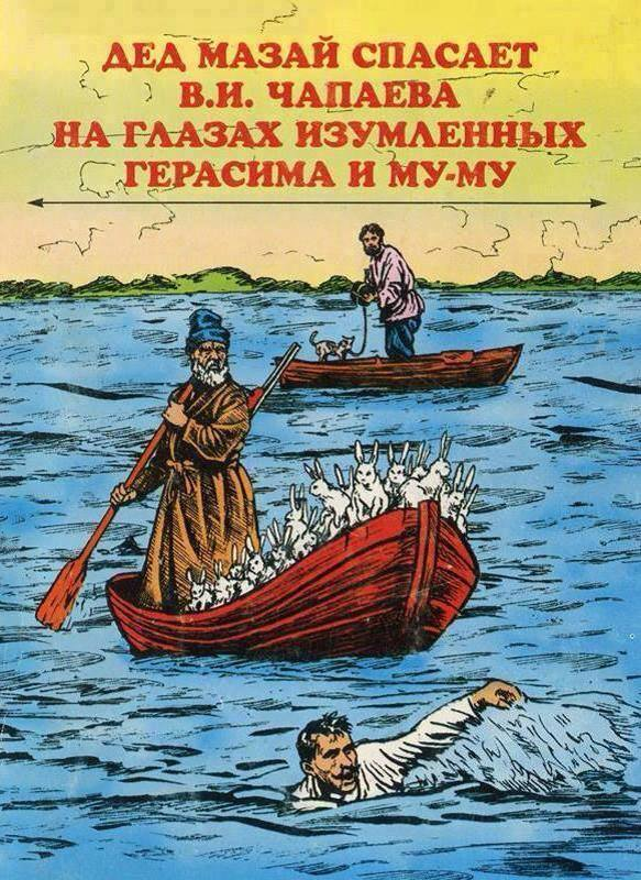Дед Мазай спасает В.И. Чапаева на глазах изумлённых Герасима и Му-Му
