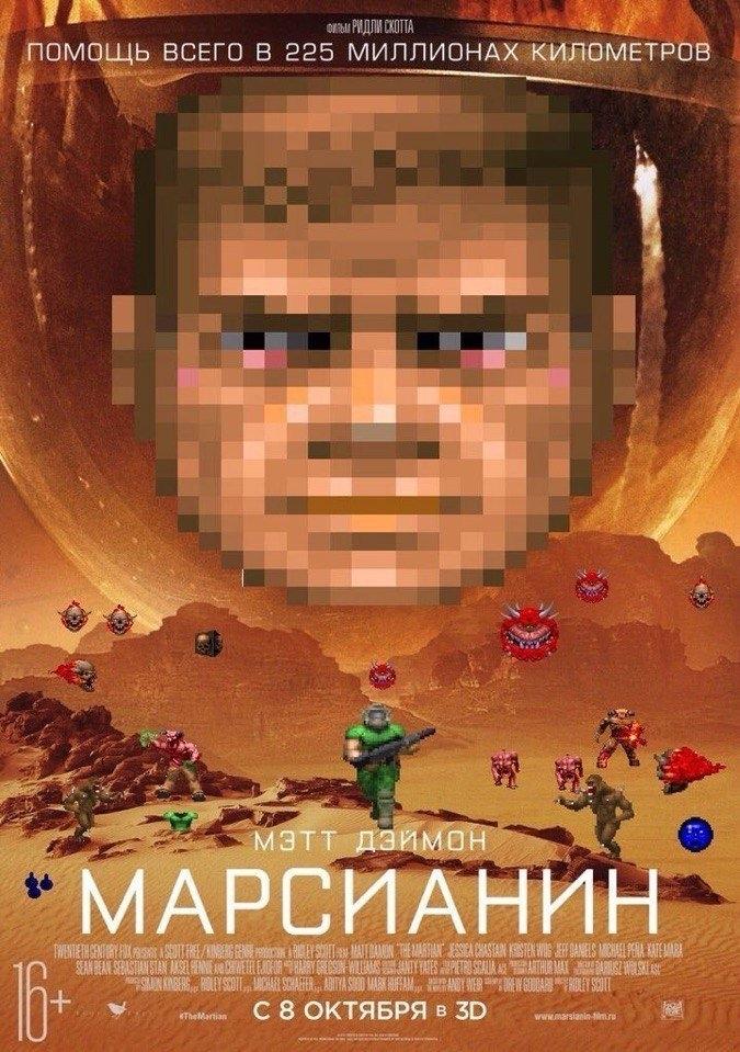 Марсианин - DOOM