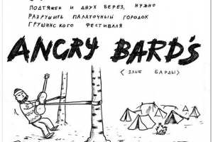angry bards
