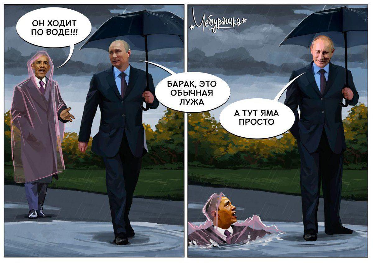 Обама Путин ходит по воде