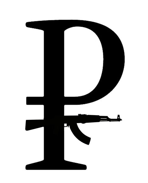 Правильный знак рубля