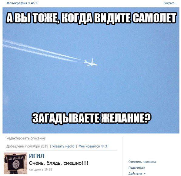 А вы тоже, когда видите самолёт, загадываете желание?