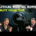 Политический Мортал Комбат