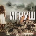 Артём Гришанов — Игрушки / Toys for Poroshenko / War in Ukraine (English subtitles)