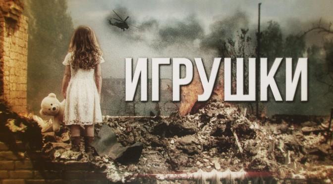 Артём Гришанов— Игрушки / Toys for Poroshenko / War in Ukraine (English subtitles)