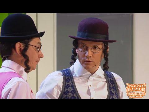 Два еврея— Хозяйка медной сковороды— Уральские пельмени