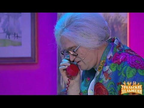 Когда бабушке не спится— Уральские пельмени