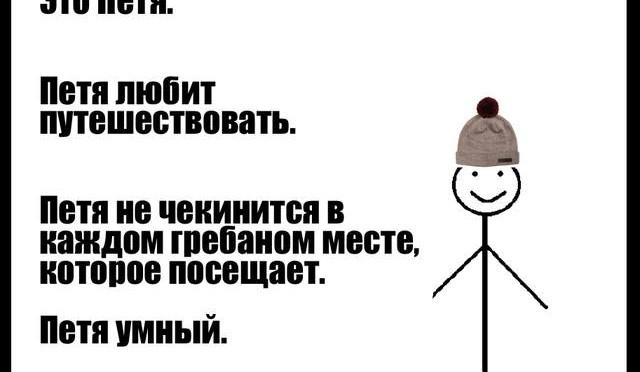Petya-umnyj.-Bud-kak-Petya