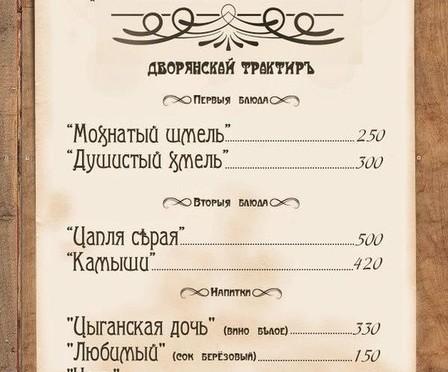 Dvoryanskij-traktir-Trapeznichaj-v-penatah-.-Menyu