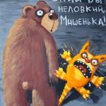 Экий вы неловкий, Мишенька!