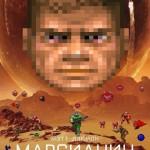 Марсианин — DOOM