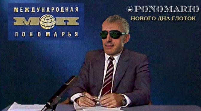 Mezhdunarodnaya-ponomarya