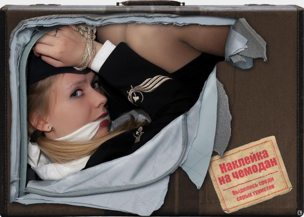 Наклейка на чемодан