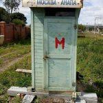 Teleport-Moskva-Anapa