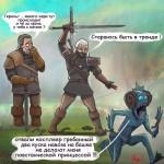 Ведьмак и Звёздные войны
