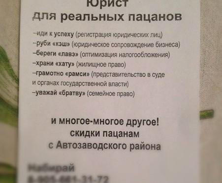 YUrist-dlya-realnyh-patsanov