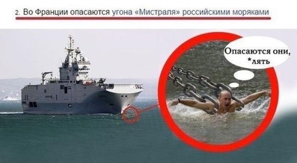 Путин и «Мистраль» ;)