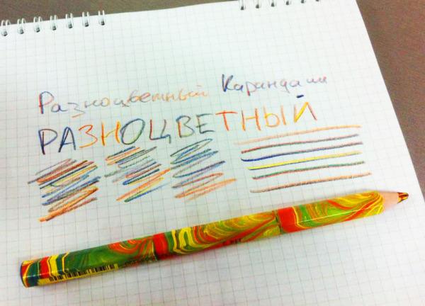 Разноцветный карандаш
