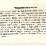 таджикский библий